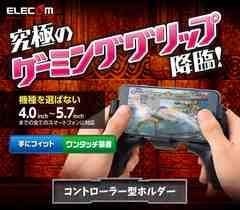 ☆ELECOM スマートフォン用ゲーミンググリップホルダーケース
