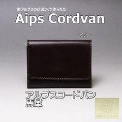 アルプス コードバン 栃木レザー 名刺 本革 馬革 日本製 05 ブラウン