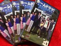 ホームドラマ DVD 全5巻 KinKi Kids堂本剛 井上真央 酒井若菜