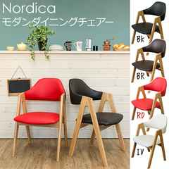 Nordica モダンダイニングチェア