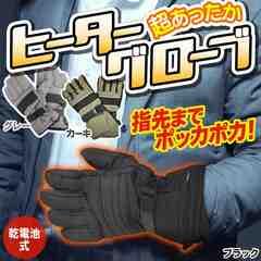 ヒーター内蔵 速暖ホットグローブ バイク 手袋 ヒーターグローブ