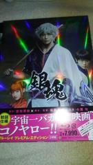 銀魂 初回限定版 ブルーレイ2枚組