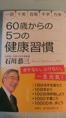 60歳からの5つの健康習慣 石川恭三(送料込500円)