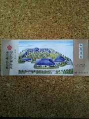 アジア博物館 井上靖記念館 入場無料券二枚 有効期限なし