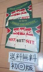 新品同様即決送料込初回版Kis-My-Ft2キスマイHitシングルコレクション