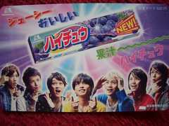 関ジャニ∞ 図書カード ハイチュウ 懸賞 当選品 未使用