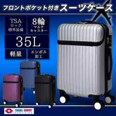 機内持ち込みサイズ スーツケース キャリーケース 新品