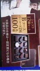 辻口シェフ夢のショコラ12個セット★100名様当たる★1ロ