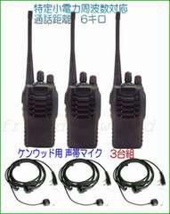 特小 16ch対応 トランシーバー & ケンウッド 声帯マイク 3台組
