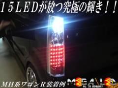 mLED】イプサム10系後期/バックランプ高輝度15連