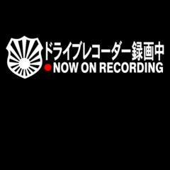 旭日 ドライブレコーダー録画中