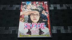 【DVD】海月姫【レンタル落ち】