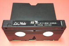 La'Mule (ラ・ムール) /結界/VHS/レア/希少/配布/V系
