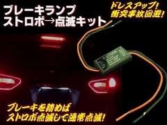 ブレーキランプの点灯パターン変更に!/高速点滅→低速点滅→点灯