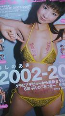 ほしのあきDVD付き写真集2002ー2007〜ちょいレア