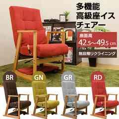 多機能 高級座椅子チェア