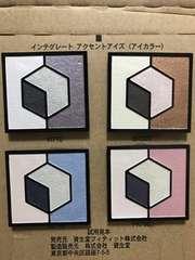 インテグレート☆アクセントアイズ☆BR320