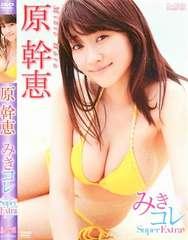 ◆原幹恵 〜きみコレ Super Extra
