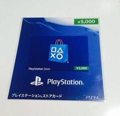 ☆PSNカード☆プレイステーションストアカード/ネットワークカード5000円分☆即日発送