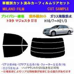 トヨタ マジェスタ S18# カット済みカーフィルム