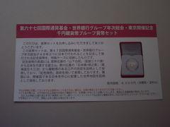 ★IMF世銀年次総会千円銀貨プルーフ貨幣セット★1セット