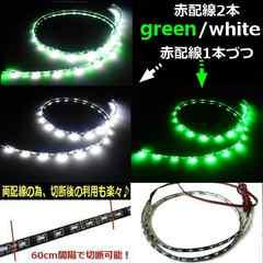 24V用/側面2色発光SMDLEDテープライト/60cm/ホワイト⇔グリーン