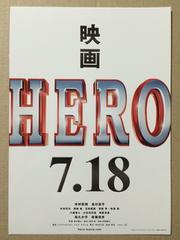 映画「HERO」チラシ10枚�@ 木村拓哉 SMAP 北川景子 佐藤浩市