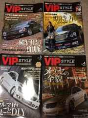 VIPSTYLE 2010年 1年分