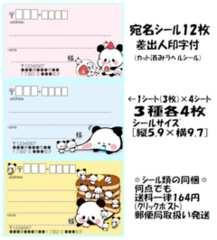 ★G-6★可愛い系パンダ*宛名シール…3種12枚♪