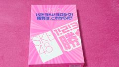 SKE48 1!2!3!4!ヨロシク!勝負は、これからだ! DVD�B枚組