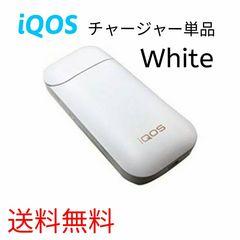 新品未使用品 2.4plus用 アイコス チャージャー 単品 ホワイト
