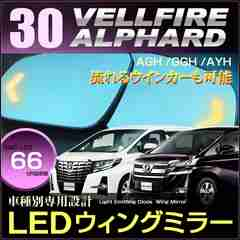 LED ウイングミラー アルファード ヴェルファイア 30/35系 ALPHARD VELLFIRE