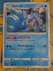 ポケモンカード 1進化 カメール SM9b 009/054 294