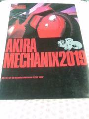 《AKIRA/アキラ.MECHANIX2019》【B-CLUBスペシャル本】