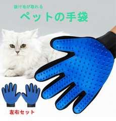 ペットブラシ ペットグローブ マッサージブラシ 猫犬用 1ペア