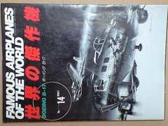 文林堂 世界の傑作機No.14 ボーイングB-17