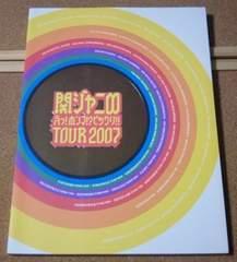 ●関ジャニ∞/パンフレット/えっ!ホンマ!?ビックリ!!TOUR 2007