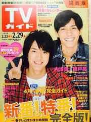 2008年TVガイド/錦戸亮内博貴/丸ちゃんが亮ちゃんにご奉仕!!