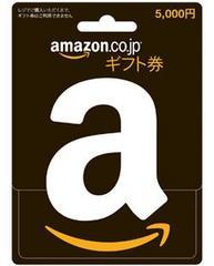 Amazonギフト券 5000円分 アマゾンギフト☆モバペイ