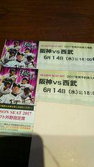 6/14(水)阪神vs西武 通路側レフト外野指定席ペアチケット