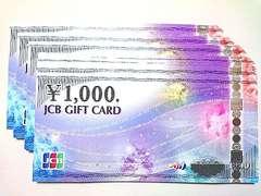 【即日発送】35000円分JCBギフト券ギフトカード★各種支払相談可