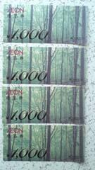 AEON イオン商品券 1,000円(4枚セット)