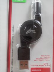 3DS・3DSLL・DSi・DSiLL用USB充電ケーブル《未開封・未使用》