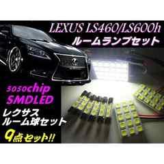 送料無料 レクサス/LS460-LS600h専用/白色SMD-LEDルームランプ