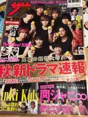 ザテレビジョン 2018/8/4→10日 Hey!Sey!JUMP 表紙切り抜き