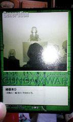 ガンダムウォー緑基本G