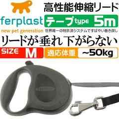 犬猫用伸縮リードフリッピーM黒 テープ長5m 早い巻き戻し Fa5058