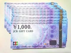 【即日発送】40000円分JCBギフト券ギフトカード★各種支払相談可
