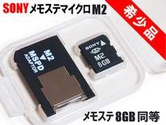 希少▽SONY メモステマイクロ ソニー メモリースティックマイクロ M2 8GB ProDuo変換アダ付