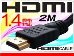 HDMIケーブル 長さ2M★VER1.4★3D対応可能